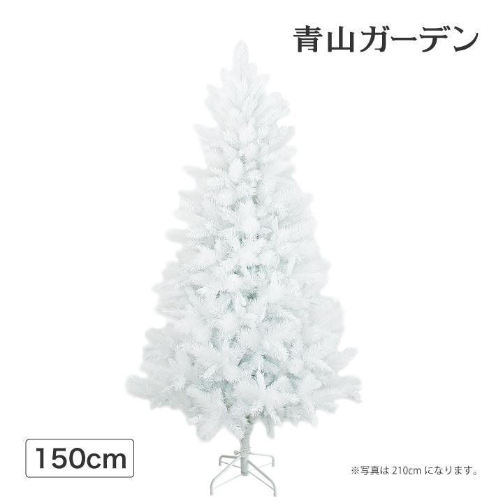 クリスマス ツリー 店舗 施設 イベント 人工植物 / ミックスパインツリー 150cm ホワイト /B