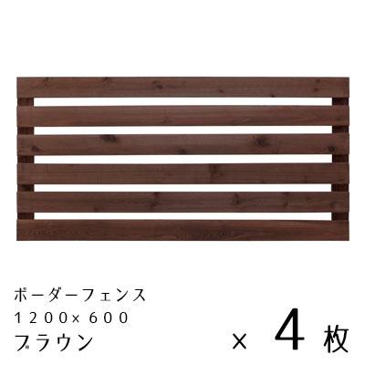 ラティス フェンス 木 目隠し 目かくし 境界 DIY タカショー / ボーダーフェンス1200×600 ブラウン 4枚セット /B