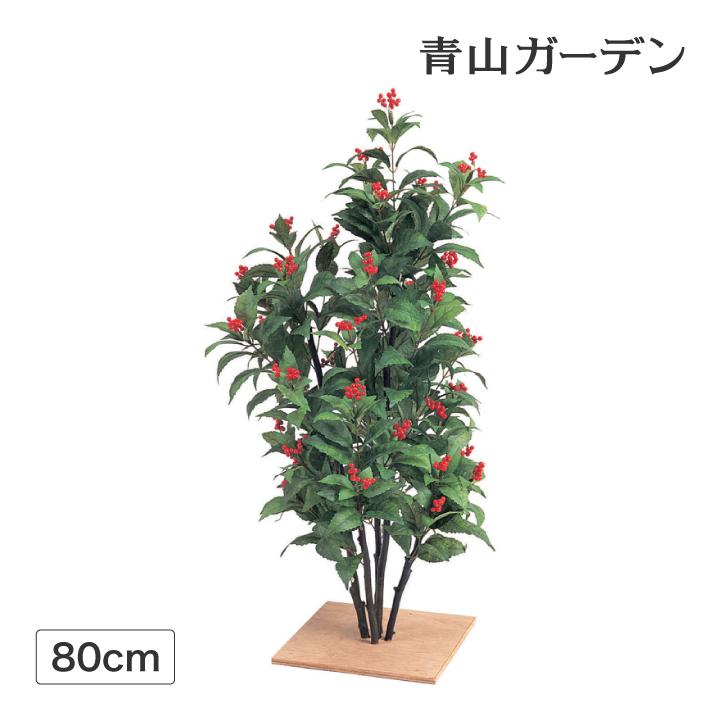 人工観葉植物 造花 業務用 施設 オフィス 店舗 装飾 フェイク グリーン ディスプレイ 飾り タカショー / センリョウ80cm /B