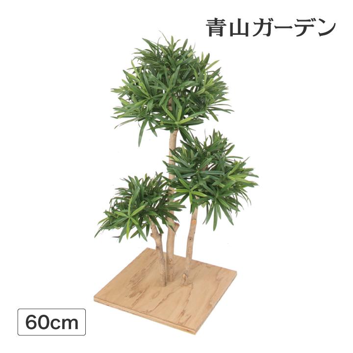 人工植物 造花 フェイク グリーン ディスプレイ 飾り タカショー 母の日 2019 / 仕立マキ 板付 60cm /A