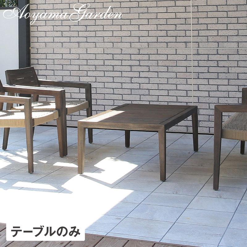 テーブル 机 屋外 家具 ファニチャー 然木 アカシア アンティーク 高級感 ガーデン タカショー / ミカド コーヒーテーブル /C