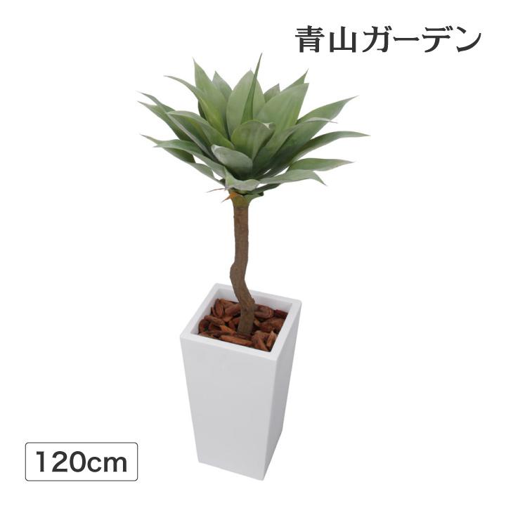 人工植物 造花 フェイク グリーン ディスプレイ 飾り タカショー 母の日 2019 / アガベツリー 1.2m /B
