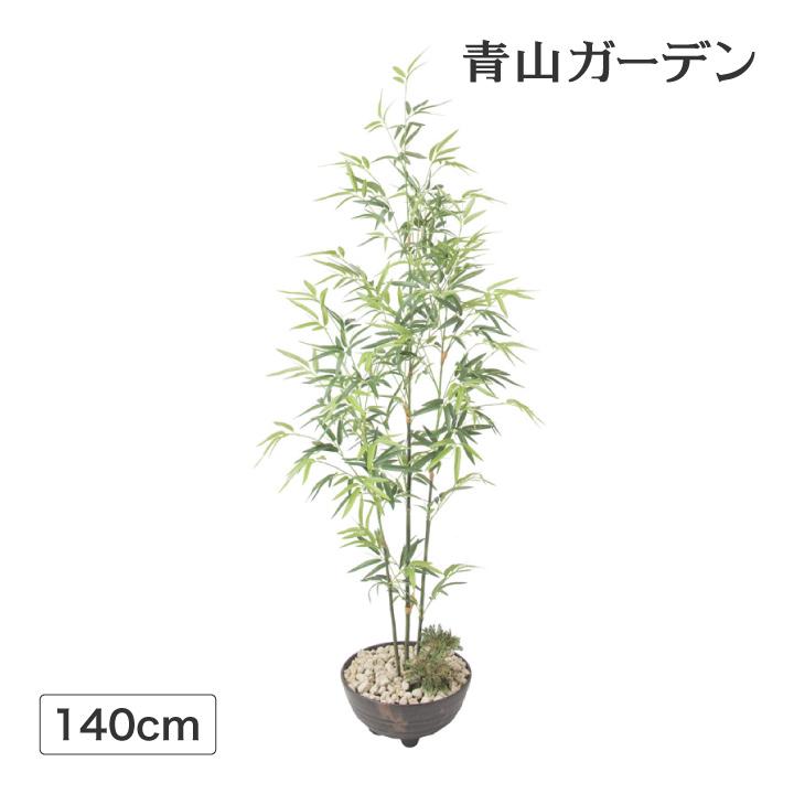 人工植物 笹 七夕 飾り 竹 フェイク グリーン ディスプレイ タカショー 母の日 2019 / 青竹寄せ植え1.4m /C