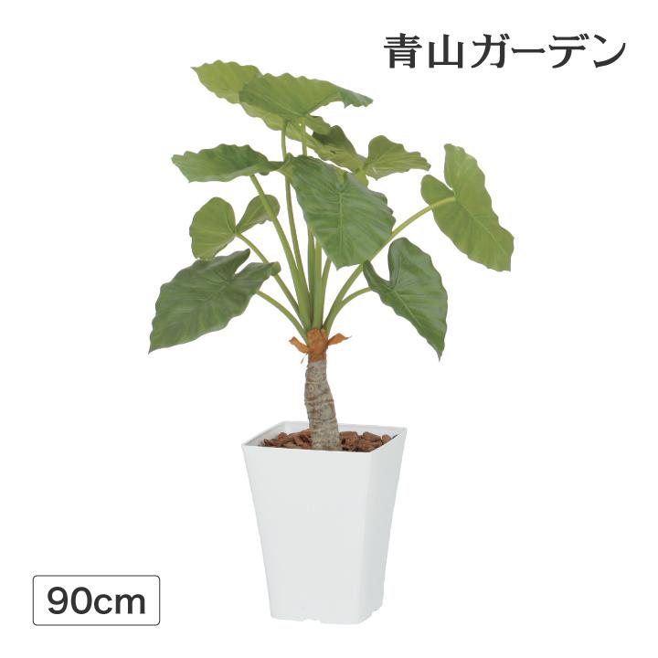 人工観葉植物 造花 業務用 施設 オフィス 店舗 装飾 フェイク グリーン ディスプレイ 飾り タカショー / クワズイモ 90cm /B