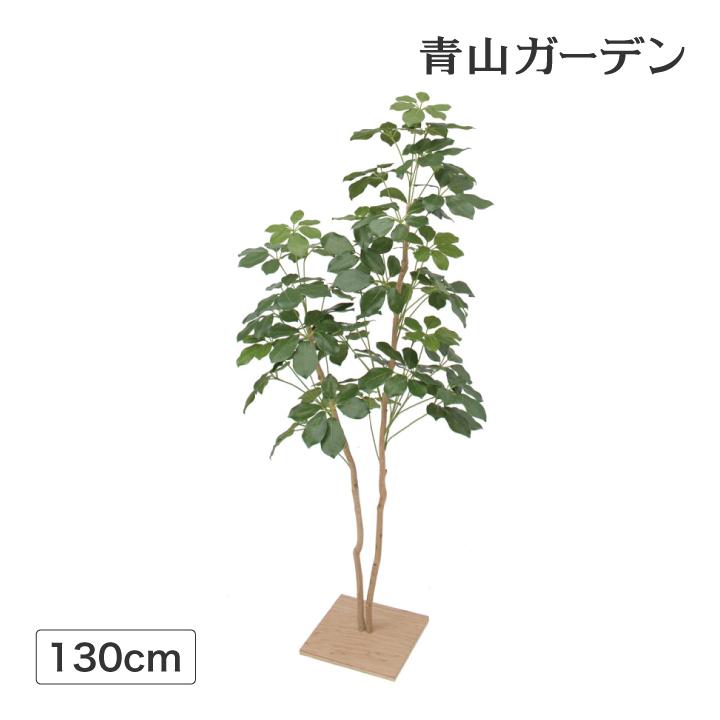 人工植物 造花 フェイク グリーン ディスプレイ 飾り タカショー 母の日 2019 / ニューシェフレラ 板付 1.3m /C