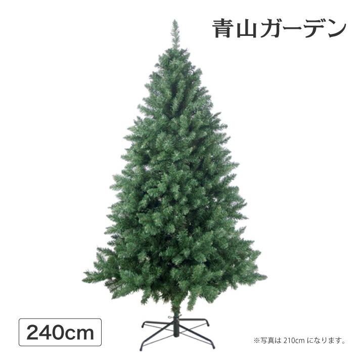 クリスマスツリー 業務用 施設 オフィス 店舗 イベント 人工観葉植物 / アルパインツリー 240cm /B