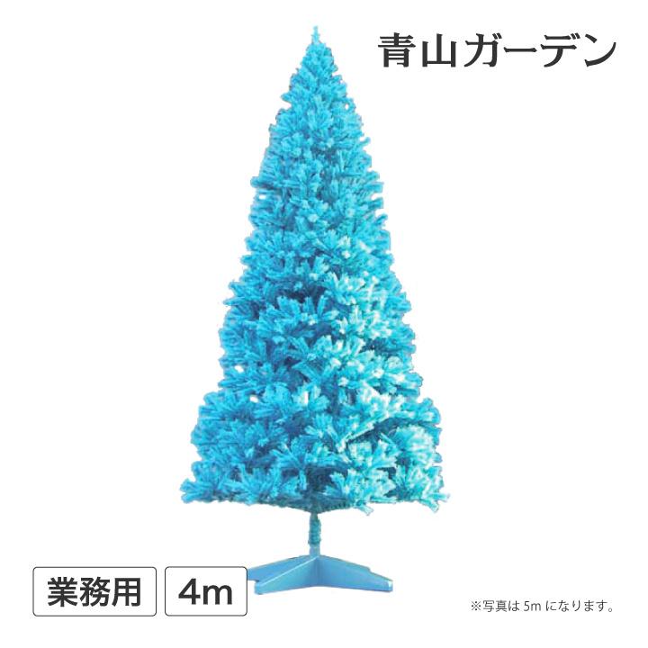 クリスマスツリー 大型 業務用 店舗 施設 イベント 人工観葉植物 / 大型 クリスマスツリー スタンドタイプ 4m ブルー /D