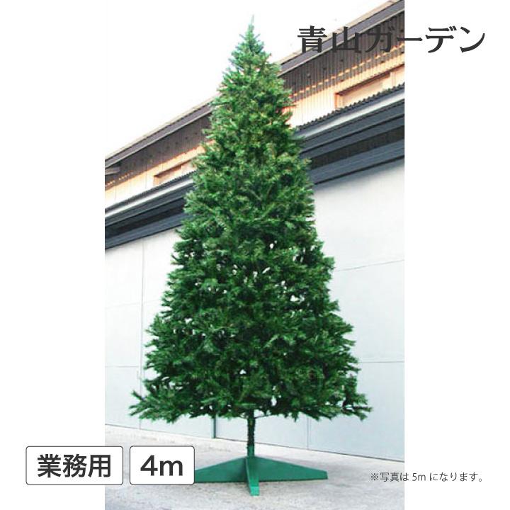 クリスマスツリー 大型 業務用 店舗 施設 イベント 人工観葉植物 / 大型 クリスマスツリー スタンドタイプ 4m グリーン /D