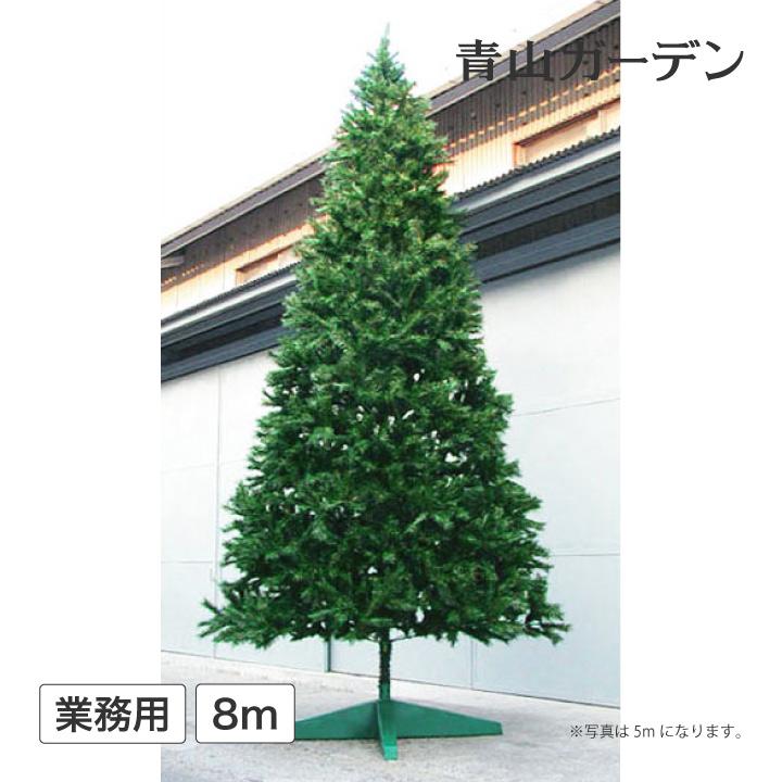 クリスマスツリー 大型 業務用 店舗 施設 イベント 人工観葉植物 / 大型 クリスマスツリー スタンドタイプ 8m グリーン /D