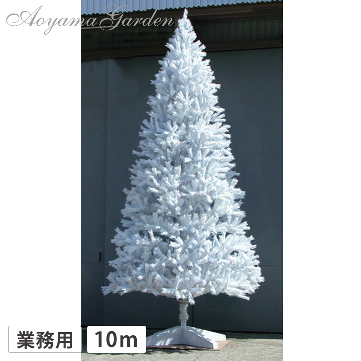 クリスマス ツリー 大型 店舗 施設 イベント 人工植物 母の日 2019 / 大型 クリスマスツリー スタンドタイプ 10m ホワイト /D
