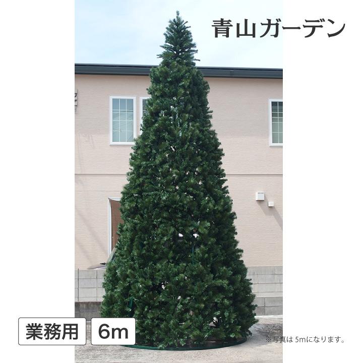 クリスマスツリー 大型 業務用 店舗 施設 イベント 人工観葉植物 / スリムコーンツリ- 6m /E
