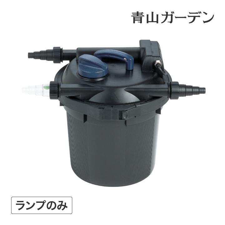交換 ランプ タカショー / フィルトクリアー6000用 交換ランプ9W /A