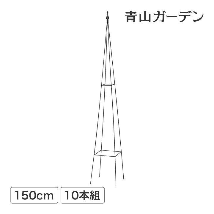 宅配便送料無料 人気急上昇 10本セット シンプルなデザイン イルミや植物をからませて立体的な演出ができます オベリスク トピアリー L タカショー トピアリータワー 10本組 C