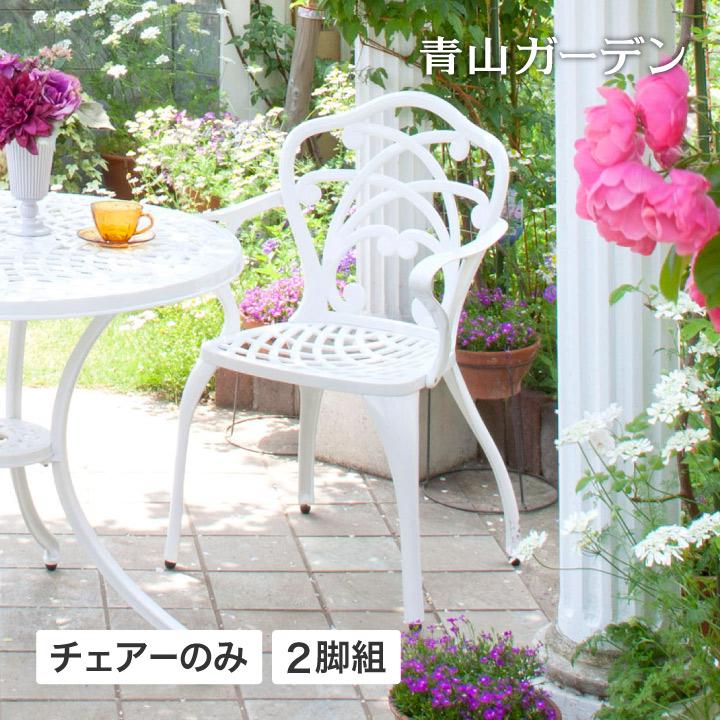 イス チェア 椅子 屋外 家具 ファニチャー アルミ 鋳物 ガーデン タカショー / リーズ シングルチェアー2脚組 /A