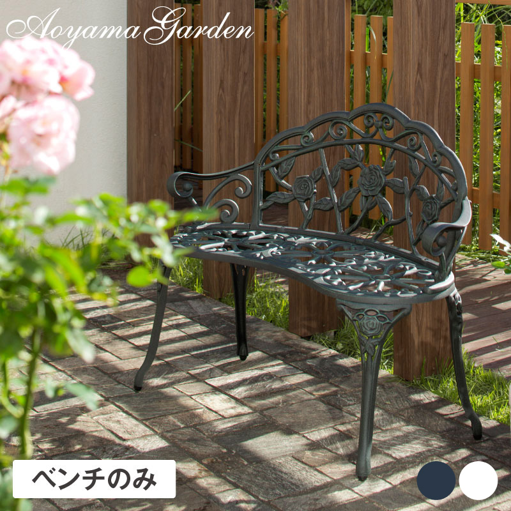 バラのレリーフがロマンティックなガーデンベンチ ベンチ イス チェア 椅子 屋外 家具 ファニチャー アルミ 鋳物 バラ ガーデン タカショー / ローズガーデンベンチ 青銅色 ホワイト /A
