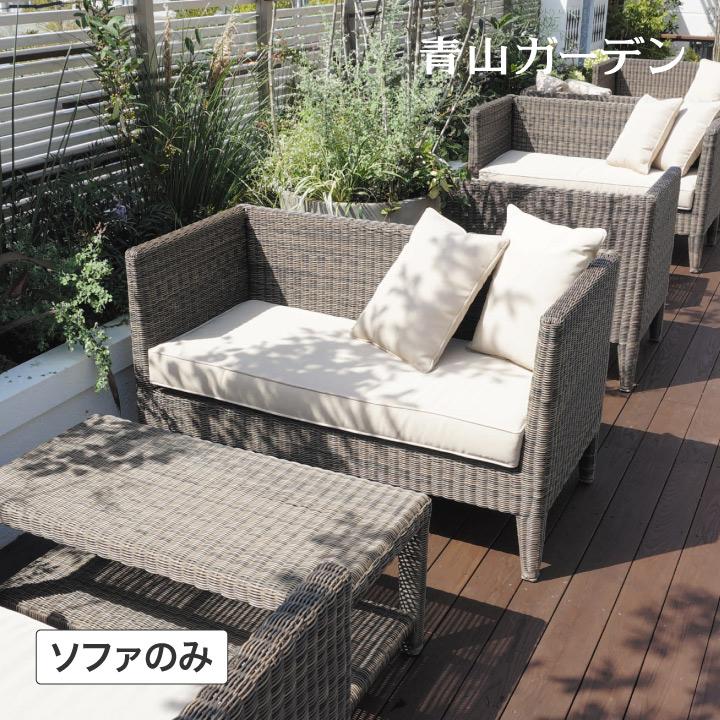 イス チェア 椅子 屋外 家具 ファニチャー ラタン ガーデン タカショー / タリナ ダブルソファ /C