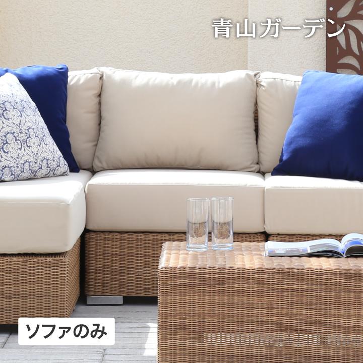 イス チェア 椅子 屋外 家具 ファニチャー ラタン 高級感 おしゃれ ガーデン タカショー / ベベック センターソファ /C