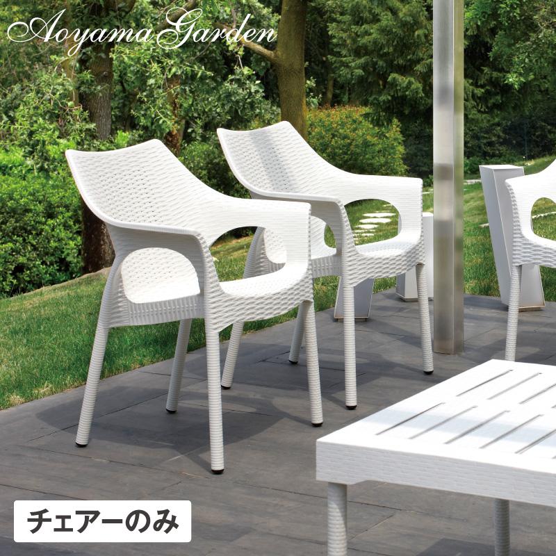 イス チェア 椅子 屋外 家具 ファニチャー プラスチック ラタン風 ガーデン タカショー / オリンピア アームチェアー ホワイト /C