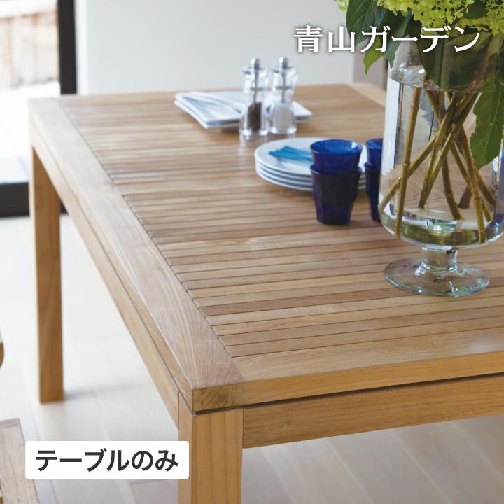 テーブル 机 屋外 家具 ファニチャー 机 天然 木 チーク ナチュラル ガーデン タカショー 母の日 2019 / イスタナ ダイニングテーブル140 /C