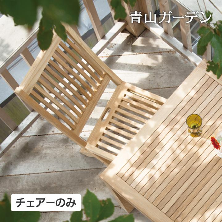 イス チェア 椅子 屋外 家具 ファニチャー 天然 木 チーク 折りたたみ ガーデン タカショー / イスタナ フォールディングチェアー /B