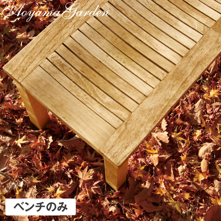 イス チェア 椅子 屋外 家具 ファニチャー 天然 木 チーク ナチュラル シンプル ガーデン タカショー / イスタナ バックレスベンチ125 /B