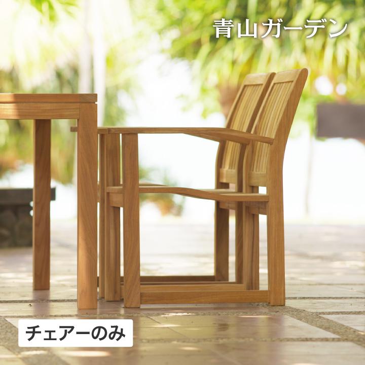 イス チェア 椅子 屋外 家具 ファニチャー 天然 木 チーク ナチュラル ガーデン タカショー / イスタナ アームチェアー/B