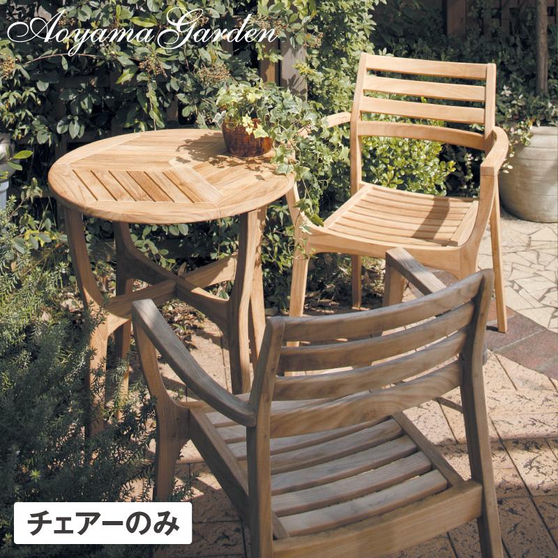 イス チェア 椅子 屋外 家具 ファニチャー 天然 木 チーク スタッキング ガーデン タカショー / ロータス アームチェアー /B