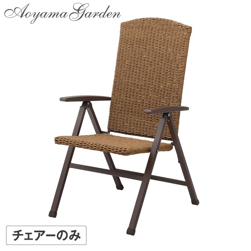 リクライニング イス チェア 椅子 屋外 家具 ラタン 折りたたみ タカショー / マーレ リクライニングソファ シングルソファ /B
