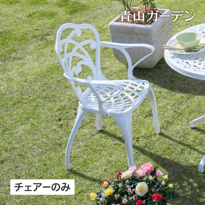 イス チェア 椅子 屋外 家具 ファニチャー アルミ 鋳物 おしゃれ 白 ガーデン タカショー / リーズ シングルチェアー/A