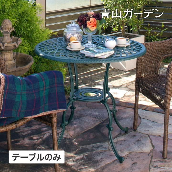 テーブル 机 屋外 家具 ファニチャー アルミ 鋳物 パラソル穴 青銅色 ガーデン タカショー / フロール ガーデンテーブル /B