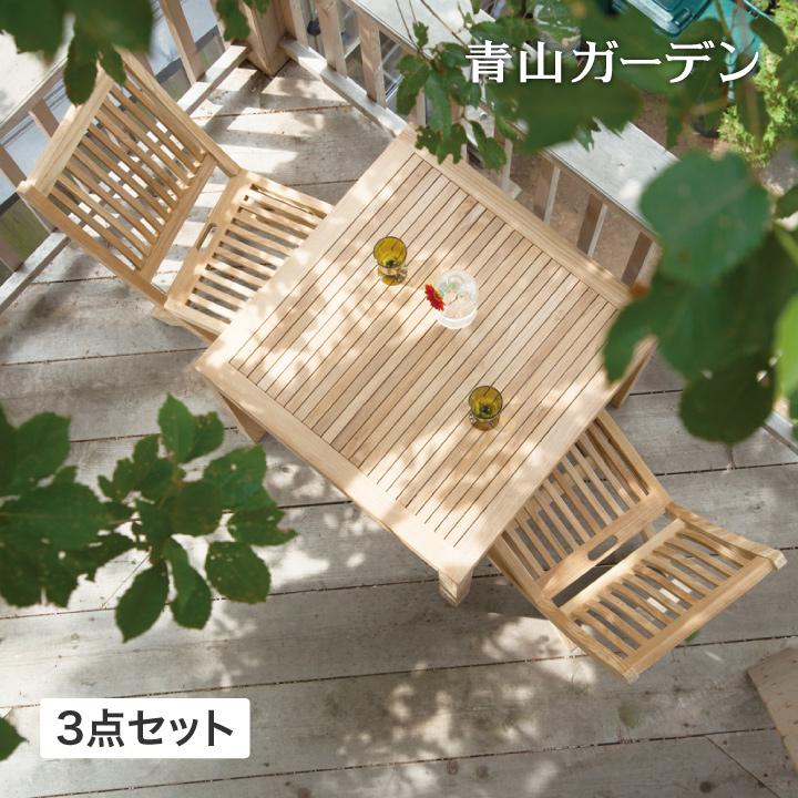 入荷中 家具 木 机 チェア ガーデン / 天然 /D:青山ガーデン タカショー イス 屋外 セット 椅子 イスタナ テーブル&フォールディングチェア3点セット テーブル-エクステリア・ガーデンファニチャー