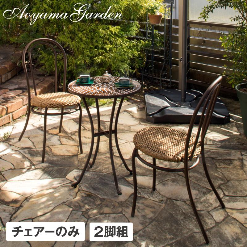 イス チェア 椅子 屋外 家具 ファニチャー ラタン ベランダ ガーデン タカショー / プラハ カフェチェアー 2脚セット /B