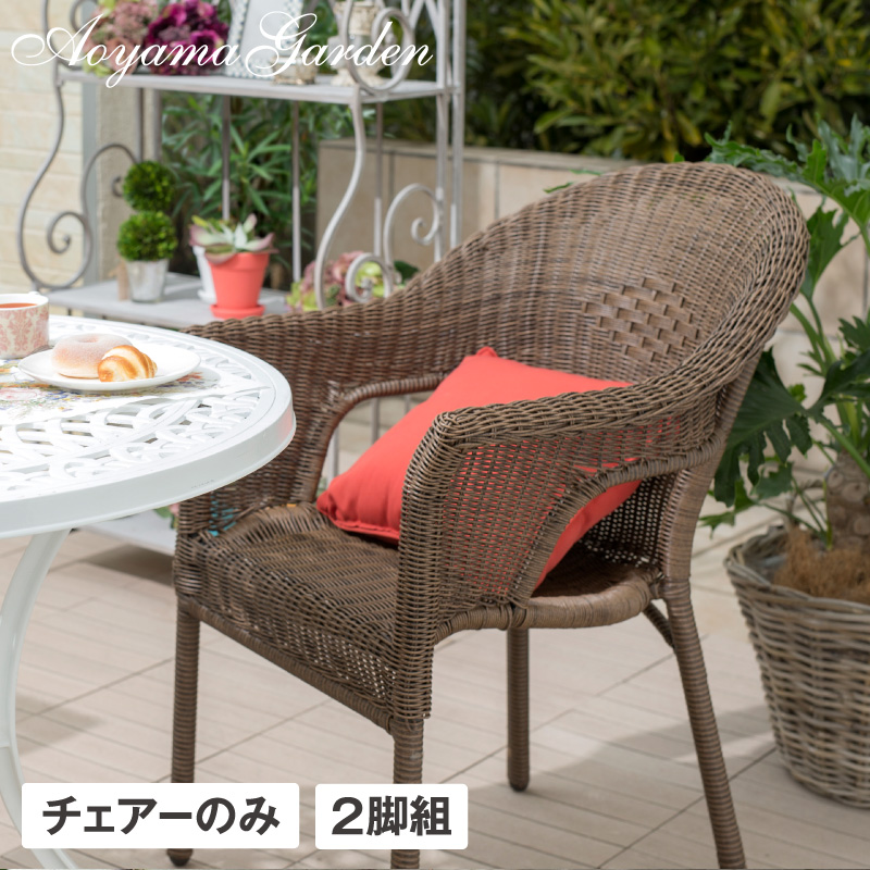 イス チェア 椅子 屋外 家具 ファニチャー ラタン アジアン おしゃれ ガーデン タカショー / フロール ラタンチェアー 2脚組 /C