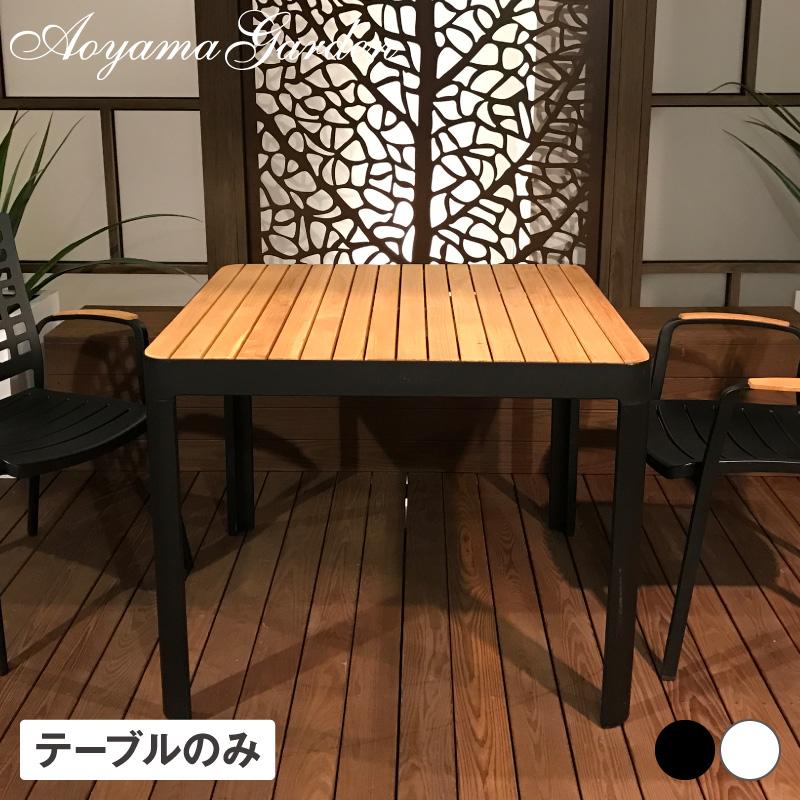 テーブル 机 屋外 家具 ファニチャー チーク ガーデン タカショー 母の日 2019 / ポータル スクエアテーブル95 ブラック ホワイト /C