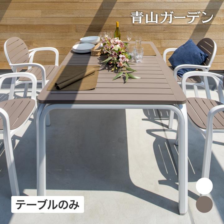 イタリアの屋外家具メーカー「ナルディ」のガーデンテーブル テーブル 机 屋外 家具 ファニチャー 机 プラスチック 伸縮 ガーデン タカショー / アロロ テーブル モカ ホワイト /C