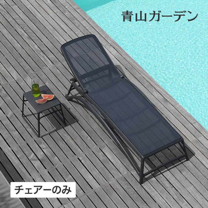 ガーデン用簡易ベッド イス チェア 椅子 屋外 家具 ファニチャー プラスチック ベッド タカショー / Nardi アトランティコリクライニングチェアー ダークグレー /E