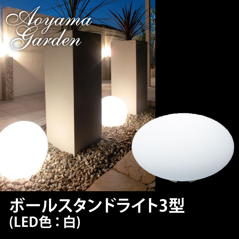 ライト LED 照明 屋外 ガーデン SALE アウトレット タカショー / ボールスタンドライト3型 (LED色:白) /A