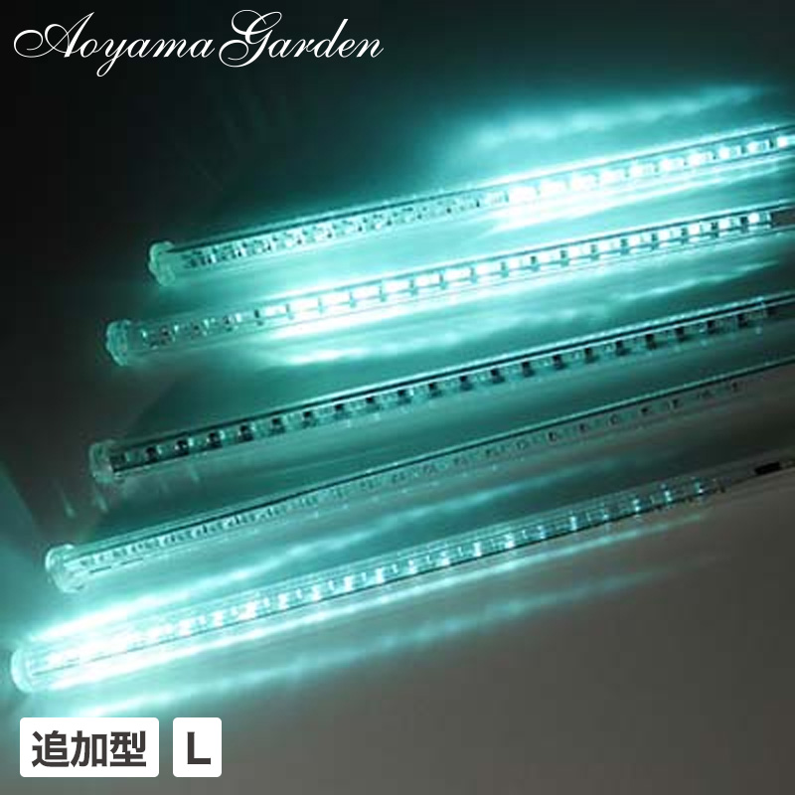 イルミ LED ライト 屋外 クリスマス つらら タカショー / ローボルト LEDスノードロップ L アイスブルー 追加型 /A