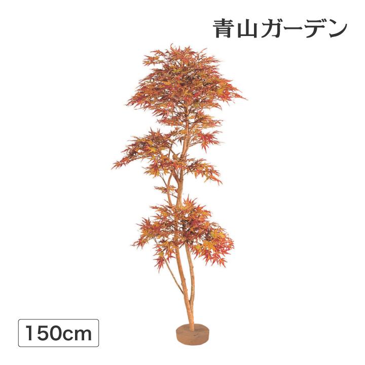 人工植物 造花 フェイク グリーン ディスプレイ 飾り タカショー 母の日 2019 / 紅葉もみじ 鉢無 1.5m /C