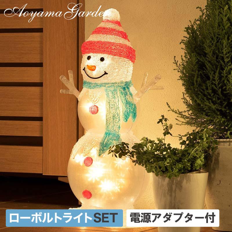 イルミネーション 屋外 雪だるま LED ライト クリスマス かわいい デコレーション タカショー / ローボルト トゥインクルスノーマンL /A