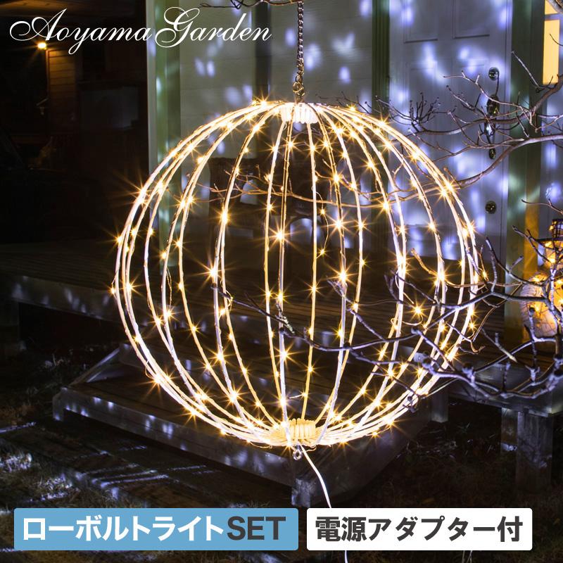 イルミ LED ライト 屋外 クリスマス 電飾 タカショー / ローボルト 3Dボール Φ50cm シャンパンゴールド /A