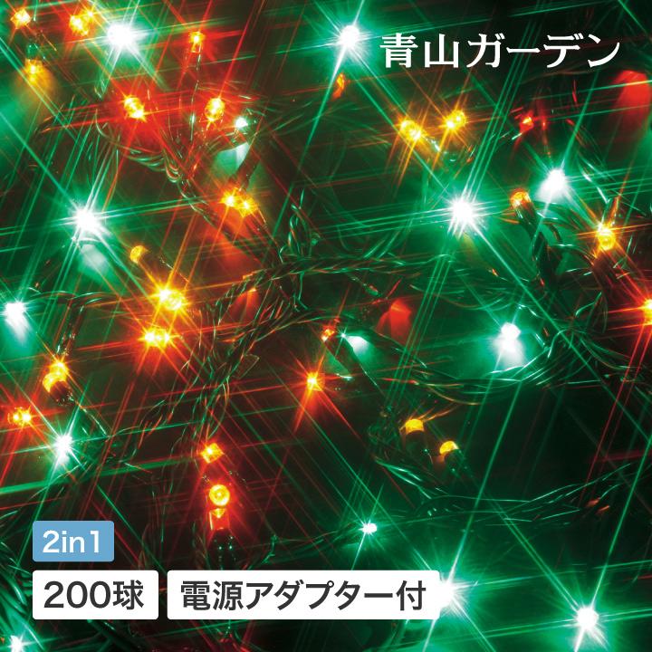 イルミネーション 屋外 LED ライト クリスマス 電飾 タカショー / イルミネーション ストレート 200球 マルチ /A