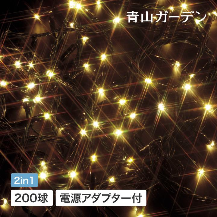 イルミネーション 屋外 LED ライト クリスマス 電飾 タカショー / イルミネーション ストレート 200球 シャンパンゴールド /A