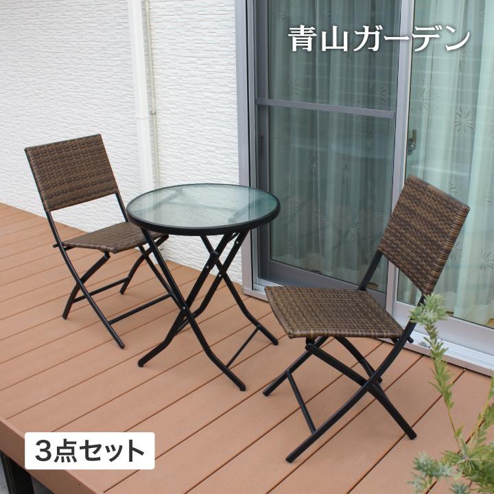 13%OFF/テーブル イス セット 机 椅子 チェア 屋外 家具 折りたたみ ガーデン タカショー / イーズ ラタンチェアー×ガラステーブル3点セット /C
