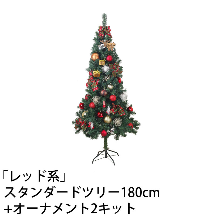 クリスマス ツリー 飾り オーナメント デコレーション セット / 「レッド系」スタンダードツリー 180cm+オーナメント2キット /B