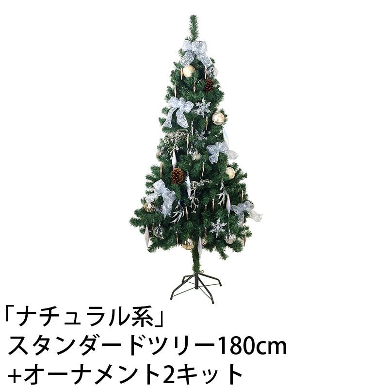 クリスマスツリー 飾り オーナメント デコレーション セット / 「ナチュラル系」スタンダードツリー180cm+オーナメント2キット /B