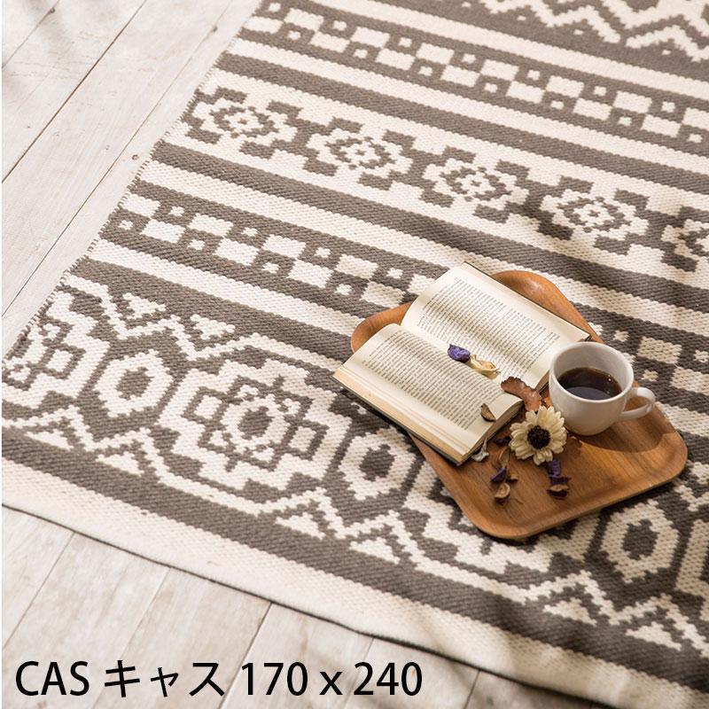 ラグ マット 屋外 タカショー /CAS キャス 170x240 ストーンホワイト サンドホワイト オパールホワイト /C