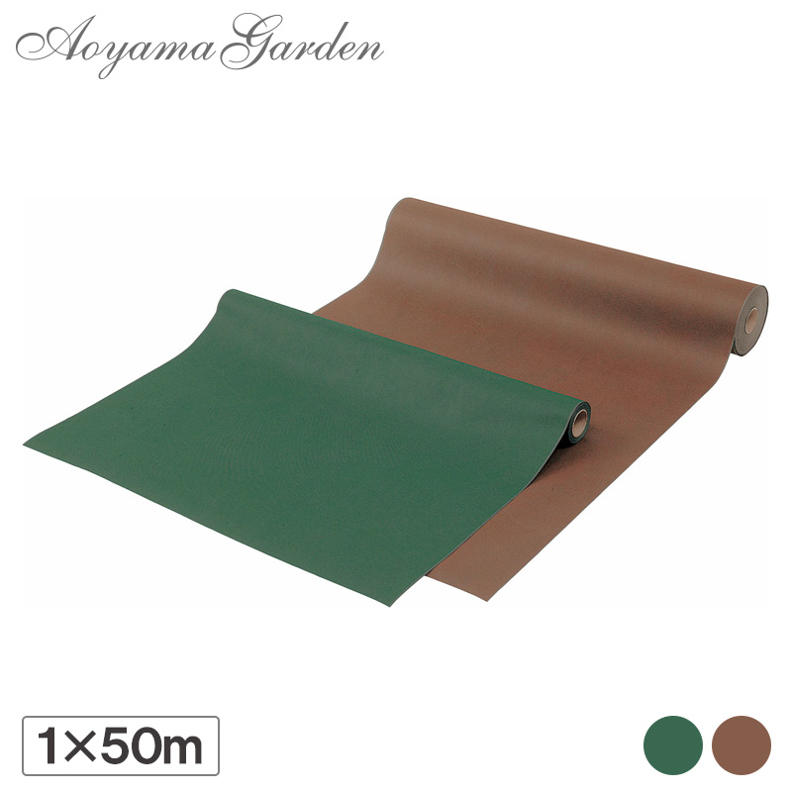防草シート /カラー防草・植栽シート 1×50m巻 グリーン ブラウン /A