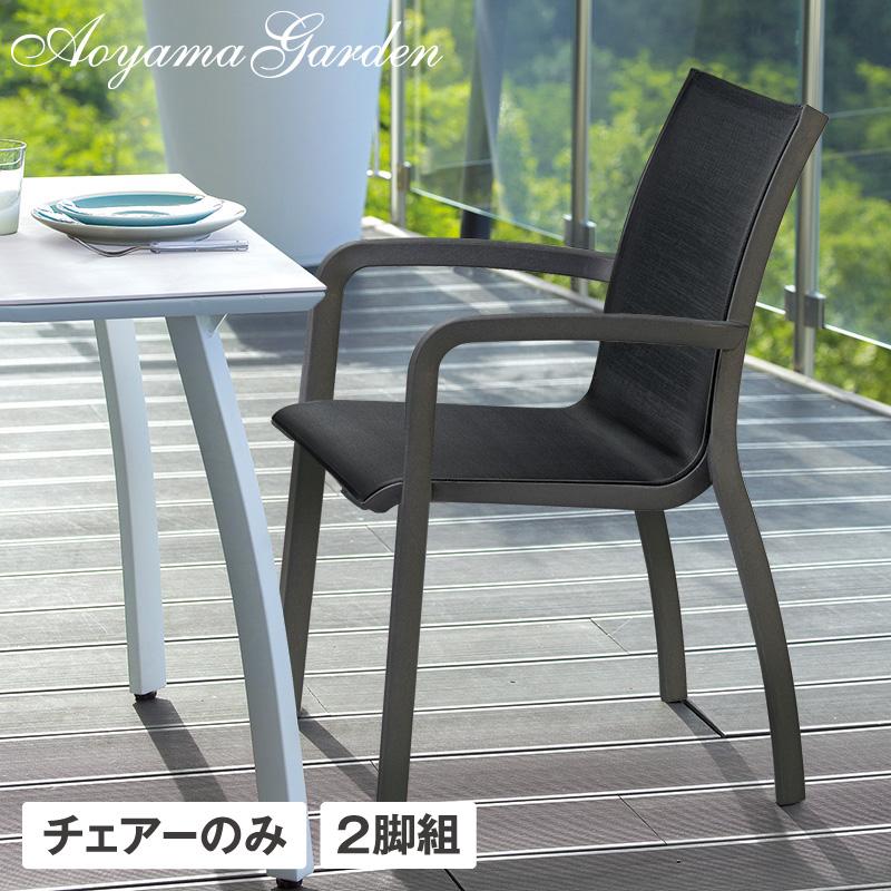 イス チェア 椅子 屋外 家具 ファニチャー プラスチック ガーデン タカショー / サンセット アームチェアー ブラック 2脚組 /C