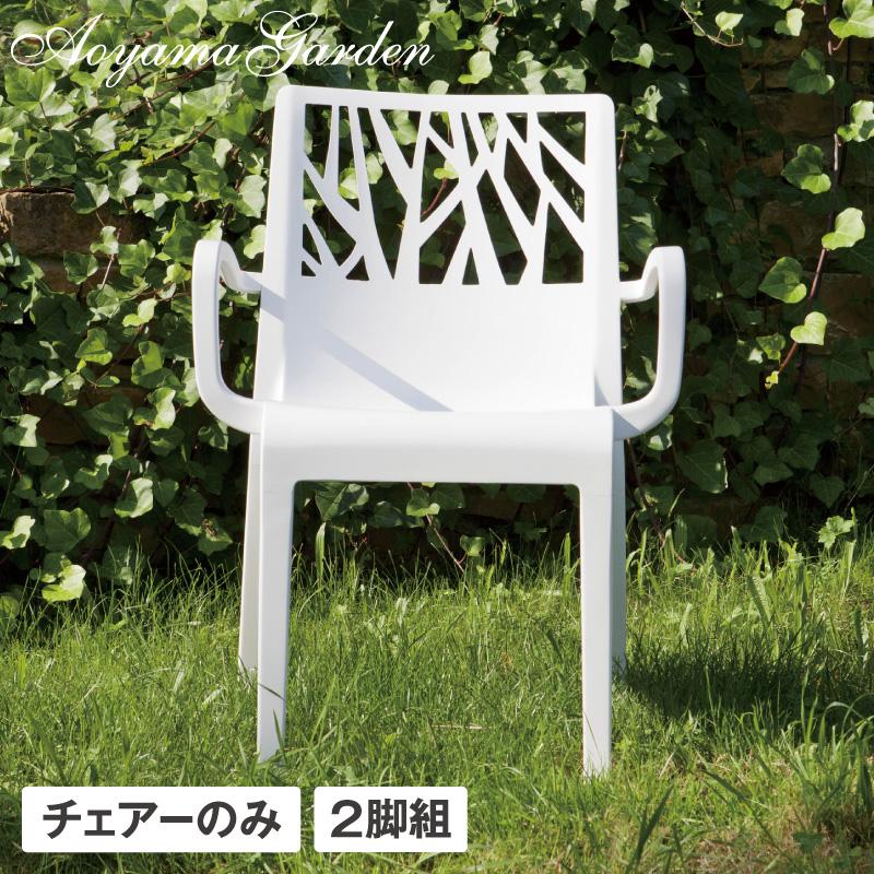 シンプルかつ、モダンな空間演出に イス チェア 椅子 屋外 家具 ファニチャー ガーデン タカショー / ベジタル アームチェアー ホワイト 2脚組 /B